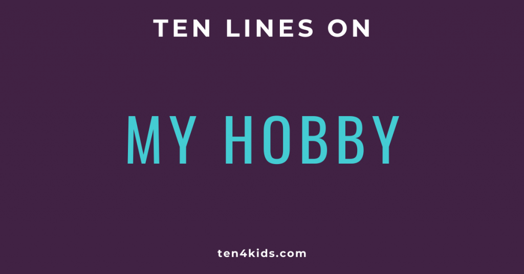 10 LINES ON MY HOBBY