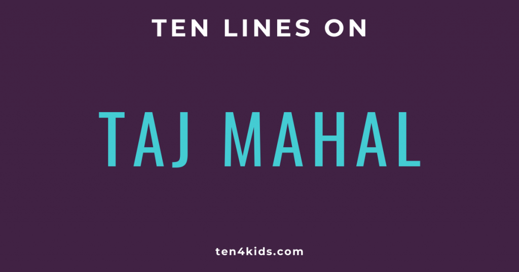 10 LINES ON TAJ MAHAL